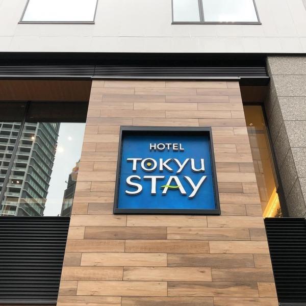 東急ステイ新宿イーストサイト
